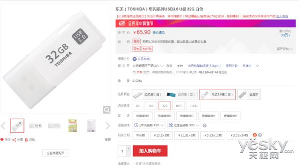 东芝隼闪优盘京东618实惠大促销 冰点价65.9