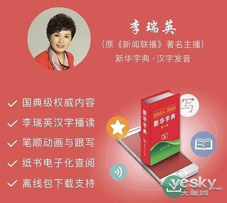 出版方:新华字典App收费40元经过长期论证