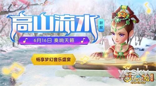 《梦幻西游》电脑版新服高山流水火热开服!