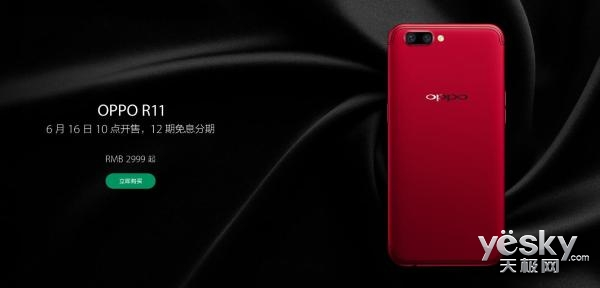 OPPO R11正式开卖:幸运用户可获热力红礼盒