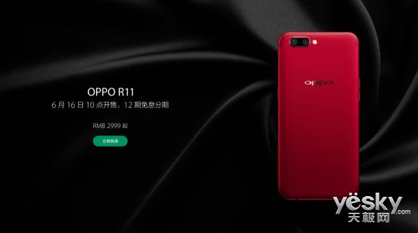 销量超越R9s OPPO R11首销再次刷新记录