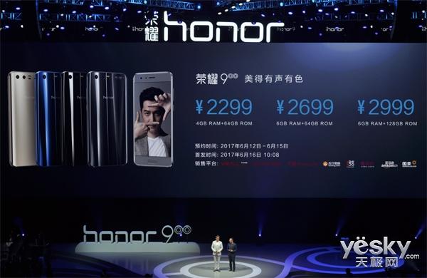 荣耀9 6月16日八大平台首销 售价2299元起