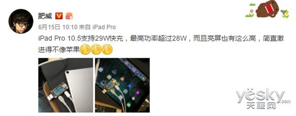 实测!10.5英寸iPad Pro支持快速 充电器独购