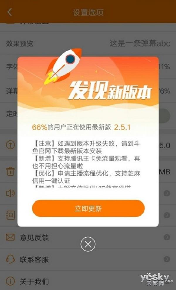 安卓版斗鱼直播更新:增腾讯王卡免流量观看