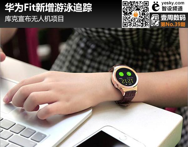 华为Fit新增游泳追踪 库克宣布无人机项目