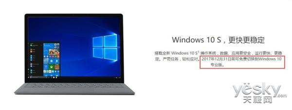 微软妥协:Win10Pro可降至Win10S 会清除数据
