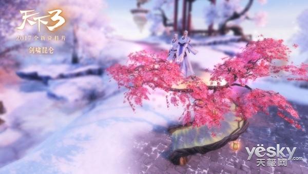 《天下3》全新资料片剑啸昆仑公测中