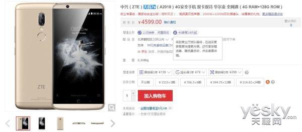 中兴天机7s终于国内上市:骁龙821/4599元