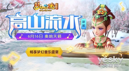 梦幻首张玩家原创歌曲大碟燃情上线