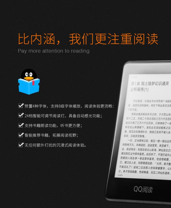 腾讯推出首款QQ阅读电子书阅读器 售999元