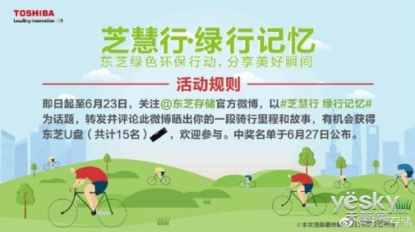 芝慧行 绿行记忆 晒出你的单车里程
