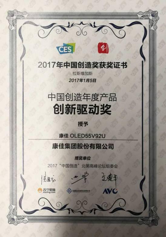 """多媒体--034--康佳电视在CES展荣获""""创新驱动奖"""""""
