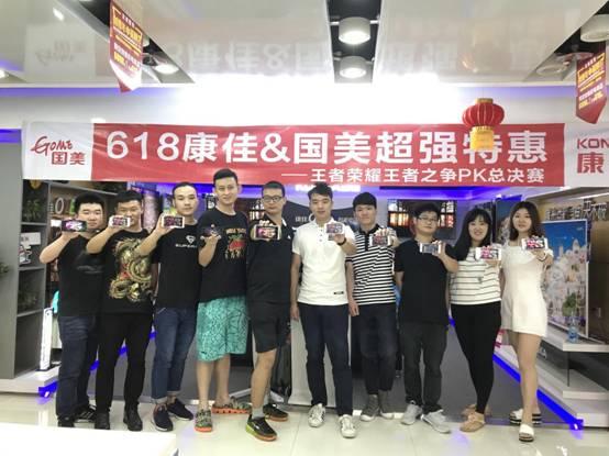 多媒体--037--康佳电视上演王者荣耀争霸赛 品牌年轻化发展深入人心1