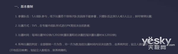 《梦幻西游》电脑版全民PK赛报名通道开启