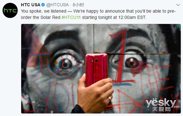 4599元:HTC U11新配色艳阳红开启预售