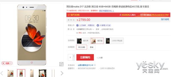 努比亚Z17销售成绩亮眼 持续热卖2799元