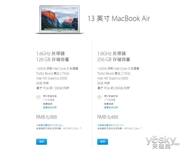 MacBook Air处理器升级 售价保持不变