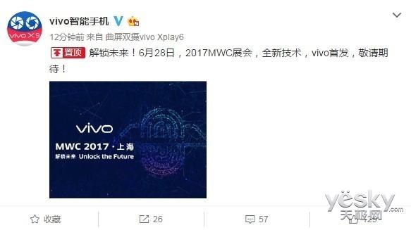 vivo首发隐形指纹 或将亮相上海MWC大会