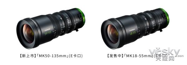 富士胶片推出MK电影镜头MK50�\135mm T2.9