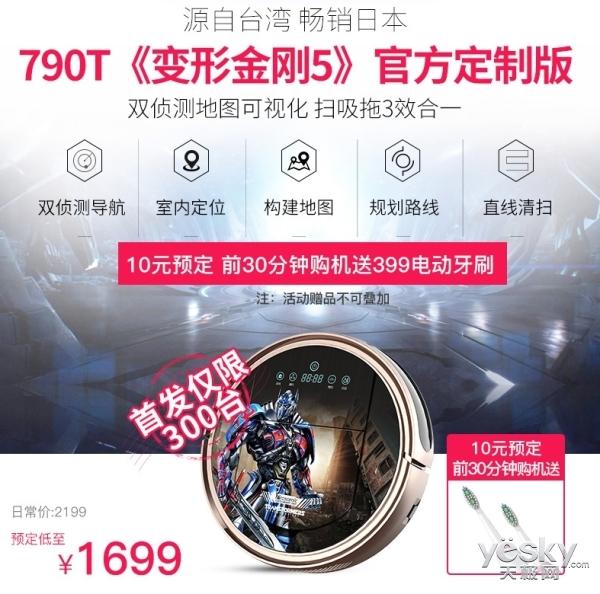 10元预定 790T变形金刚版5大超能解密