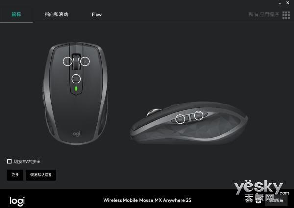 便携无界跨平台 罗技MX Anywhere2S鼠标评测