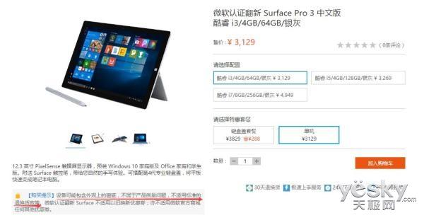 微软Surface 3/Pro3官翻机开卖 2019元起售