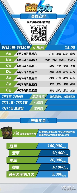 2017《炉石传说》精英实力赛6月24日开赛