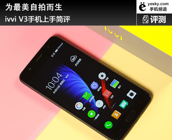 为最美自拍而生 ivviV3手机上手简评