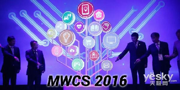 MWC 2017上海展即将开幕 物联网成主要看点