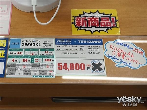 3366元起!华硕ZenFone 3 Zoom日本正式开卖
