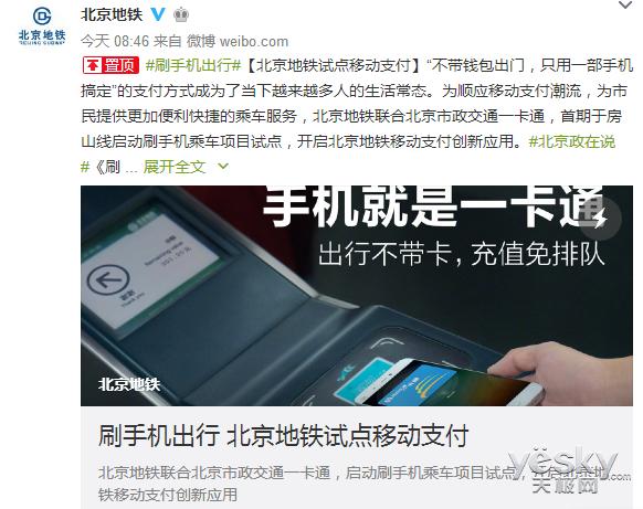 北京地铁推手机一卡通 暂时仅支持安卓手机
