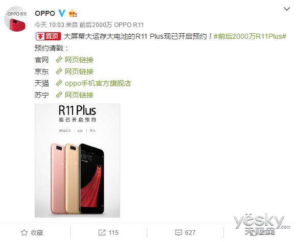 售价3699元!OPPO R11 Plus现已开启预约