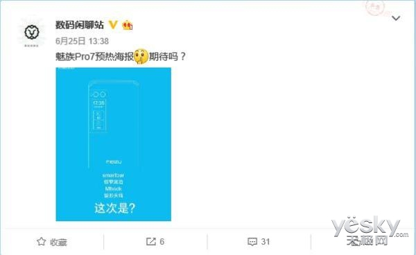 前后双屏+双摄:魅族Pro 7预热海报曝光