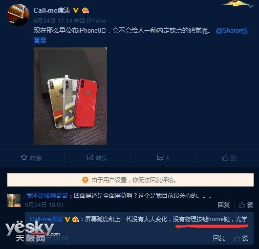 iPhone 8背面谍照曝光:可当镜子用/光学指纹