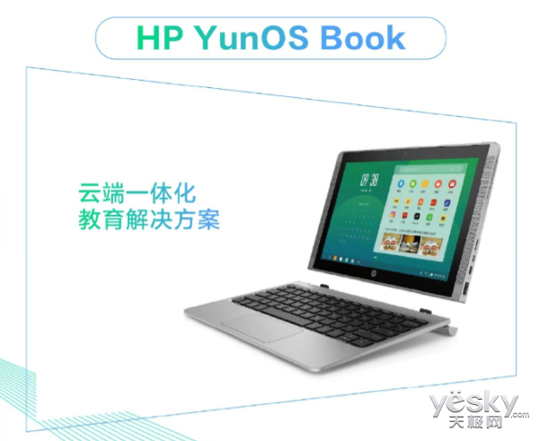 全球首款YunOS Book曝光:惠普出品