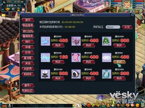 《梦幻西游》电脑版暑期大促福利多多