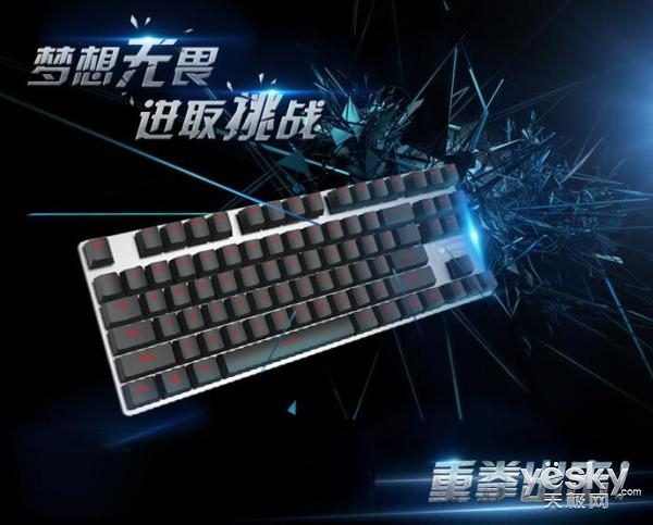 金属材质简约大方 雷柏V500合金版机械键盘