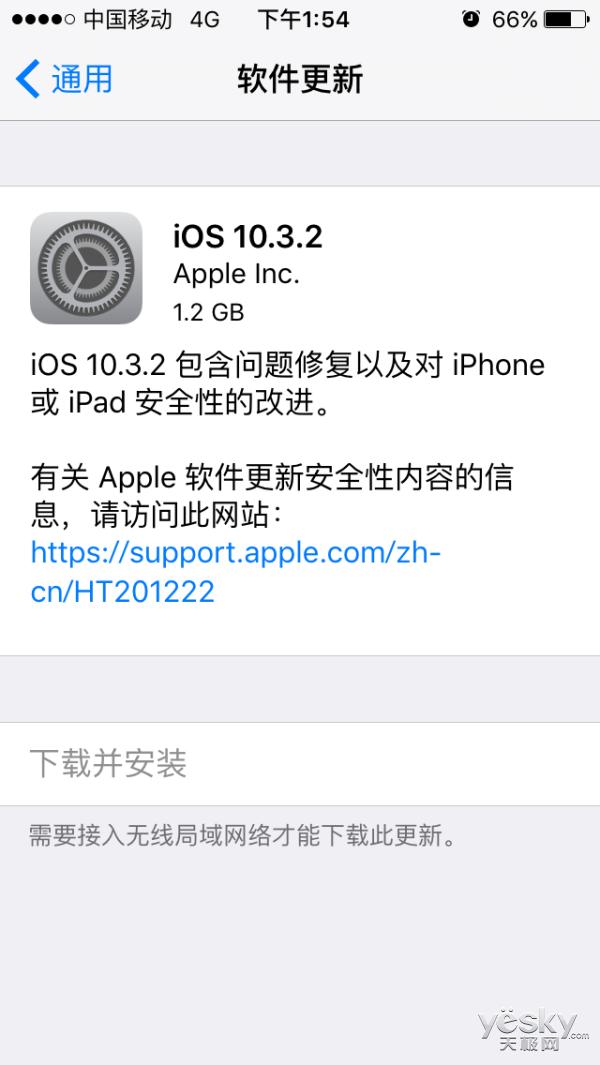 苹果正式关闭iOS10.3.1系统验证通道