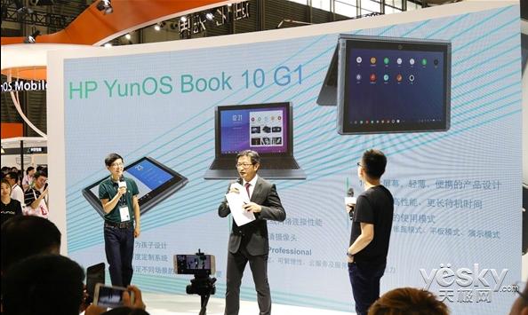 惠普推首款YunOS Book笔记本:15秒闪电开机