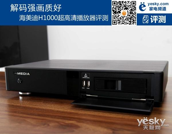 解码强画质好 海美迪H1000超高清播放器评测