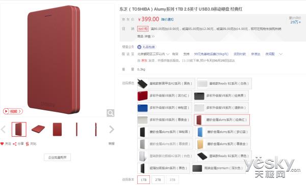炫彩全金属 东芝Alumy系列移动硬盘售409元