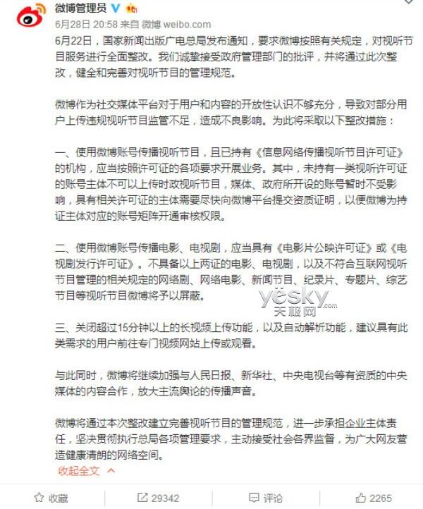 微博新规:关闭长视频上传/自动播放功能