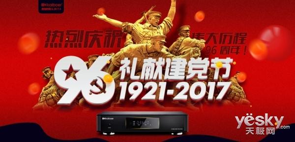 庆建党节96周年 开博尔播放器优惠大献礼!