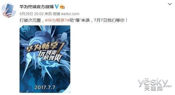 华为7月7日举办新品发布会 正式发布畅享7