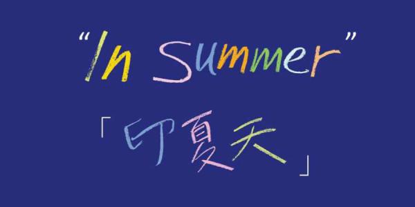 暑假将至 这些游戏笔记本助你嗨战一夏
