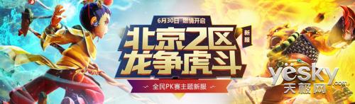 《梦幻西游》电脑版新服龙争虎斗热力开服