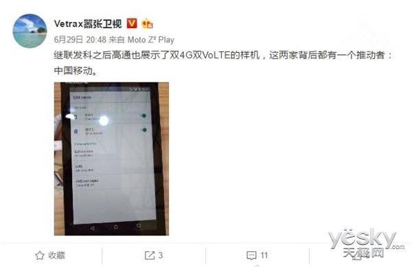 高通展出双4G双VoLTE样机 中国移动立功