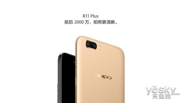 3699元:OPPO R11 Plus手机今天正式开售
