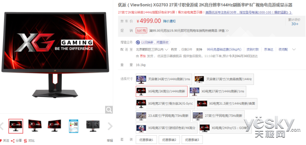 电竞首选 优派2K显示器XG2703-GS售价4999元