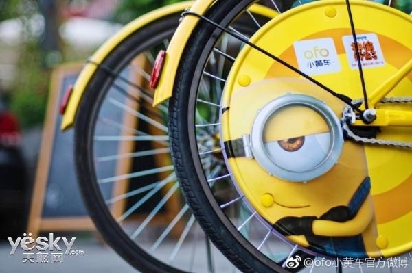 超可爱:ofo联合小黄人发布定制共享单车